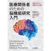 医療関係者のための脳機能研究入門―神経心理学と脳賦活化実験 [単行本]