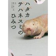 ハダカデバネズミのひみつ [単行本]