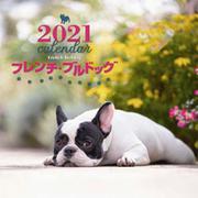 2021年 大判カレンダー フレンチ・ブルドッグ(誠文堂新光社カレンダー) [ムックその他]