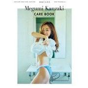 神崎CARE―CARE BOOK(美人開花シリーズ) [単行本]