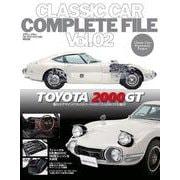 CLASSIC CAR COMPLETE FILE〈Vol.02〉TOYOTA 2000GT―優れたデザインバランスとハードメカニズムのみごとな融合 [単行本]