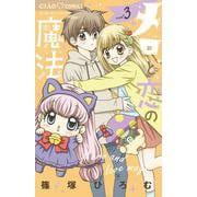 メロと恋の魔法<3>(ちゃおコミックス) [コミック]