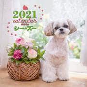 2021年 大判カレンダー シー・ズー(誠文堂新光社カレンダー) [ムックその他]