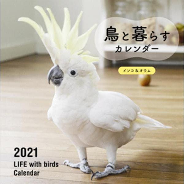 2021年 大判カレンダー 鳥と暮らすカレンダー インコ&オウム(誠文堂新光社カレンダー) [ムックその他]