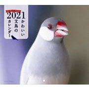 2021年 ミニ判カレンダー かわいい文鳥のカレンダー(誠文堂新光社カレンダー) [ムックその他]