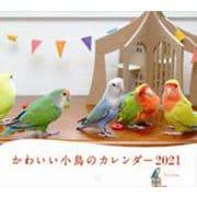 2021年 ミニ判カレンダー かわいい小鳥のカレンダー(誠文堂新光社カレンダー) [ムックその他]