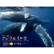 2021年 ワイド判カレンダー 世界で一番美しいクジラ&イルカ カレンダー(誠文堂新光社カレンダー) [ムックその他]