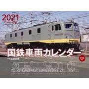 2021年 ワイド判カレンダー 国鉄車両カレンダー[形式図付き](誠文堂新光社カレンダー) [ムックその他]