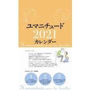 2021年 タンザック判カレンダー ユマニチュードカレンダー(誠文堂新光社カレンダー) [ムックその他]