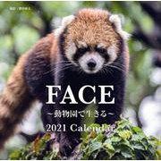 2021年 大判カレンダー FACE ~動物園で生きる~ 2021 Calendar(誠文堂新光社カレンダー) [ムックその他]
