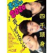 お笑い2020 Volume 2 [単行本]
