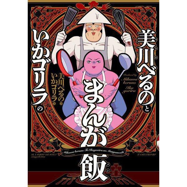 美川べるのといかゴリラのまんが飯(BAMBOO ESSAY SELECTION) [コミック]