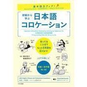 基本語力アップ!初級から学ぶ日本語コロケーション [単行本]