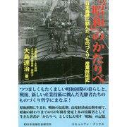 「昭和」のかたりべ―日本再建に励んだ「ものづくり」産業技術史 [単行本]