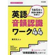 1回5分で英語の基礎力を育む!英語音韻認識ワーク44(小学校英語サポートBOOKS) [全集叢書]