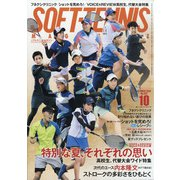 SOFT-TENNIS MAGAZINE (ソフトテニス・マガジン) 2020年 10月号 [雑誌]
