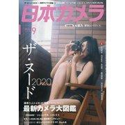 日本カメラ 2020年 09月号 [雑誌]