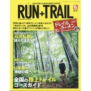 RUN+TRAIL 2020年 09月号 [雑誌]