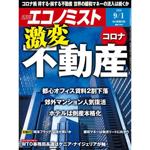 週刊 エコノミスト 2020年 9/1号 [雑誌]