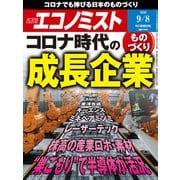 週刊 エコノミスト 2020年 9/8号 [雑誌]