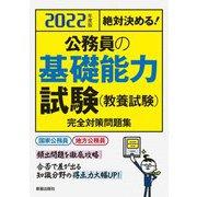 絶対決める!公務員の基礎能力試験(教養試験)完全対策問題集〈2022年度版〉 [単行本]