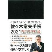 佐々木常夫手帳2021 [単行本]