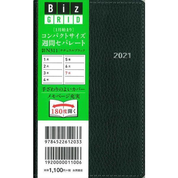 2021年1月始まり コンパクトサイズ週間セパレート ナチュラルブラック 【N311】(永岡書店のシンプル手帳 Biz GRID) [単行本]