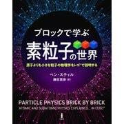 ブロックで学ぶ素粒子の世界 [単行本]