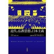 近代の仏教思想と日本主義 [単行本]