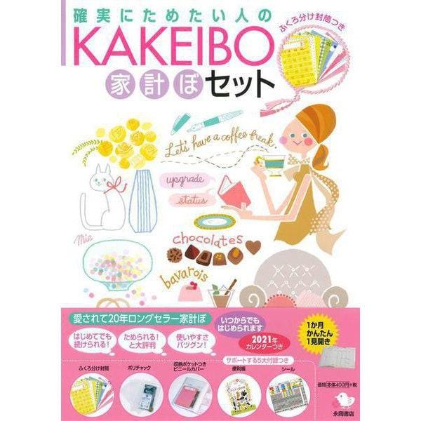 KAKEIBO 家計ぼセット-確実にためたい人の [単行本]