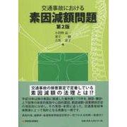 交通事故における素因減額問題〔第2版〕 [単行本]