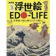 NHK 浮世絵EDO-LIFE―浮世絵で読み解く江戸の暮らし [単行本]