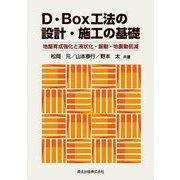 D・Box工法の設計・施工の基礎―地盤育成強化と液状化・振動・地震動低減 [単行本]