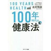 100年時代の健康法 [単行本]