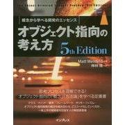 オブジェクト指向の考え方 5th Edition―概念から学べる開発のエッセンス [単行本]