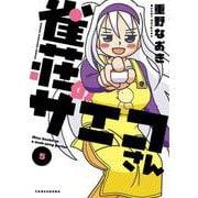 雀荘のサエコさん<5>(近代麻雀コミックス) [コミック]