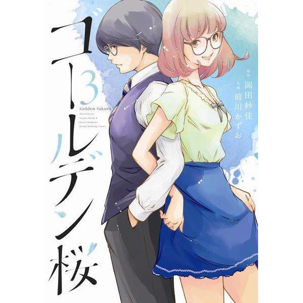 ゴールデン桜<3>(近代麻雀コミックス) [コミック]