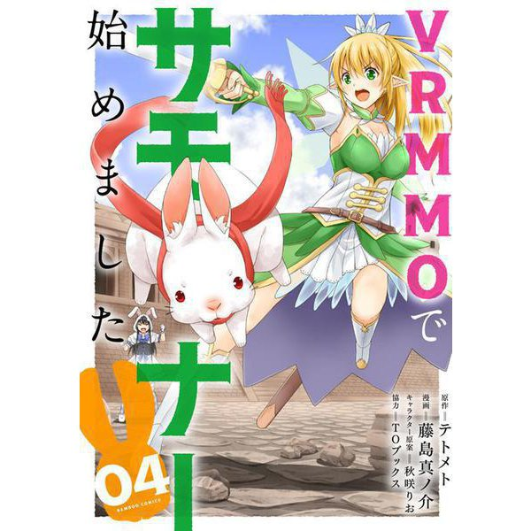 VRMMOでサモナー始めました<4>(バンブーコミックス) [コミック]