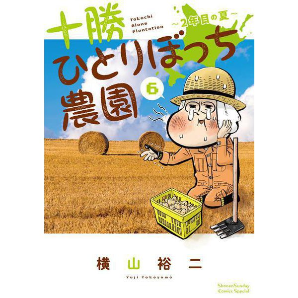 十勝ひとりぼっち農園<6>-2年目の夏(少年サンデーコミックス) [コミック]