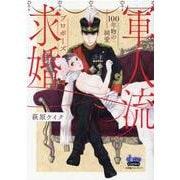 軍人流求婚100年物の純愛(donna COMICS) [コミック]