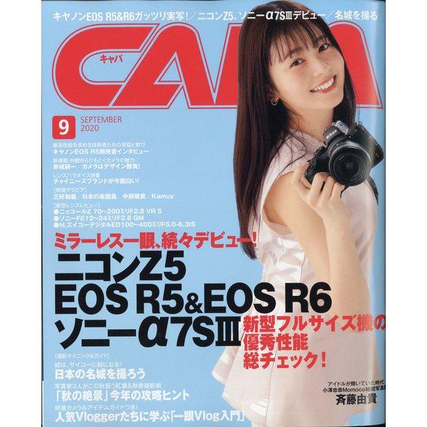 CAPA(キャパ) 2020年 09月号 [雑誌]