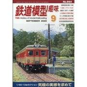 鉄道模型趣味 2020年 09月号 [雑誌]