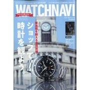 WATCH NAVI (ウォッチナビ) 2020年 10月号 [雑誌]