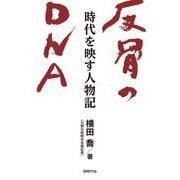 反骨のDNA―時代を映す人物記 [単行本]