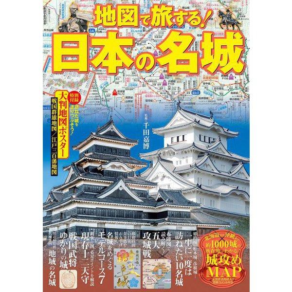 地図で旅する!日本の名城 [単行本]