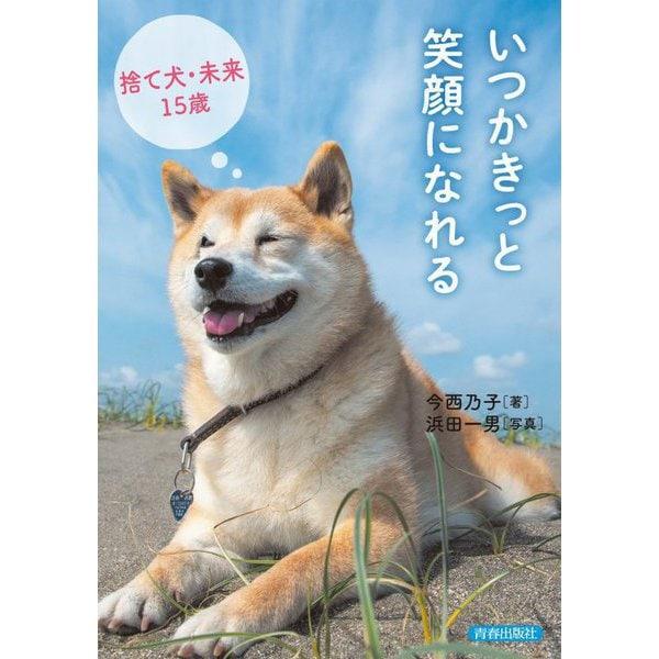 いつかきっと笑顔になれる―捨て犬・未来15歳 [単行本]