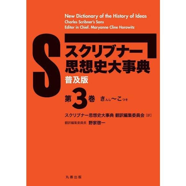 スクリブナー思想史大事典〈第3巻〉きんし~こつそ 普及版 [事典辞典]