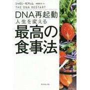 DNA再起動 人生を変える最高の食事法 [単行本]