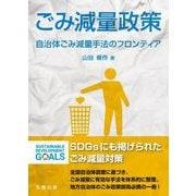 ごみ減量政策―自治体ごみ減量手法のフロンティア [単行本]