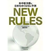 NEW RULES―米中新冷戦と日本をめぐる10の予測 [単行本]